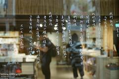 書店是小鎮的一條河 ([M!chael]) Tags: nikon f3hp nikkor 5014 ai fujifilm 400t 8583 manual film moviefilm motionpicturemoviefilm chiayi taiwan