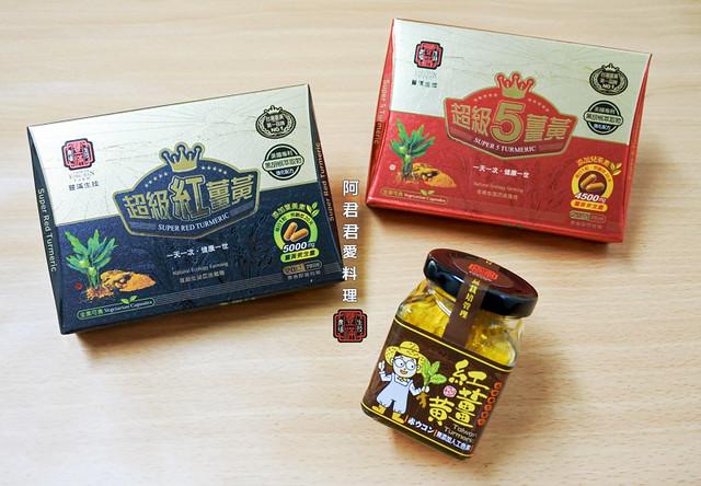 紅薑黃博士_03_台灣紅薑黃超級5薑黃膠囊超級紅薑黃膠囊紅薑黃料理超級紅薑黃-9727