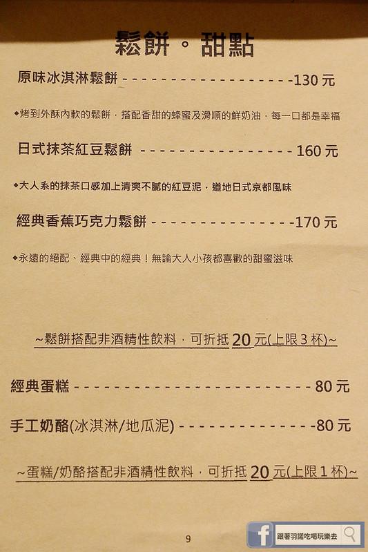 翁林 林cafe90