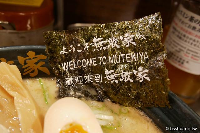 東京自由行-1090542