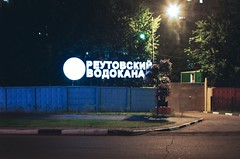 (matoos77) Tags: смена8м urban filmisnotdead 35mm reutov moscow analog film colorplus kodak smena8m night