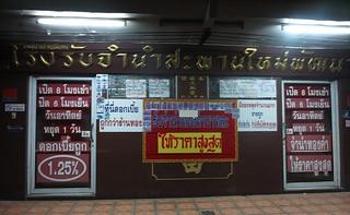 a well-lit shop front
