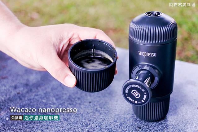 wacaco nanopresso迷你濃縮咖啡機_20_膠囊咖啡露營咖啡機-9884