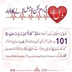 Wazeefa For Normal Heart Beat (DawateIslami) Tags: wazeefa normal heart beat shifa blood surah e yaseen social media dawateislami islam