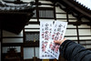 Tickets - Japanese style (Jared Beaney) Tags: japan japanese photography photographer travel canon6d canon kyoto rokuonji goldentemple kinkakiji temple