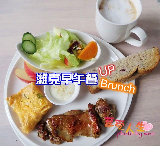 《早餐》台南中西區~濰克早午餐。平價消費、舒適空間(內含成大店、五妃店介紹)