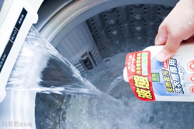 洗衣槽專用潔窩WOCO天然去污洗洗劑_05_洗衣機清潔洗洗衣機_阿君君愛料理-9701