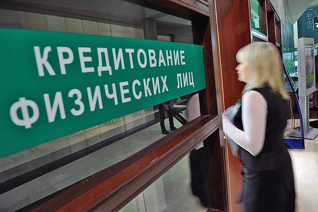 Сберегательный банк с16октября снизил ставки попотребительским кредитам