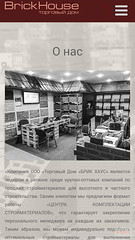 brick-house.com.ua-9