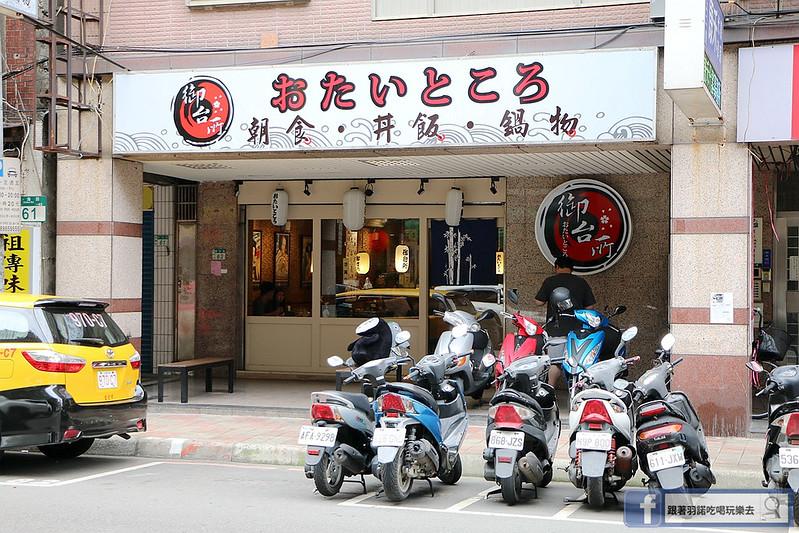 御台所日式輕食早午餐01