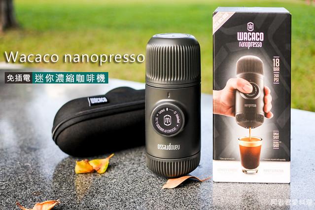 wacaco nanopresso迷你濃縮咖啡機_01_膠囊咖啡露營咖啡機-9807