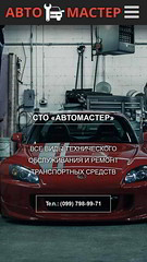 automaster.kharkov.ua-10
