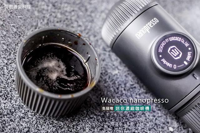 wacaco nanopresso迷你濃縮咖啡機_21_膠囊咖啡露營咖啡機-9888