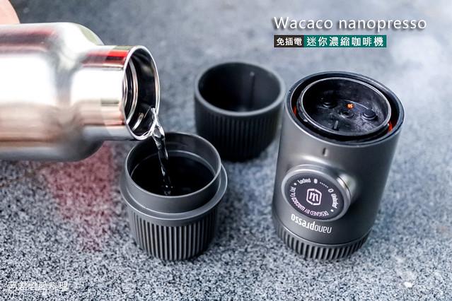 wacaco nanopresso迷你濃縮咖啡機_16_膠囊咖啡露營咖啡機-9860