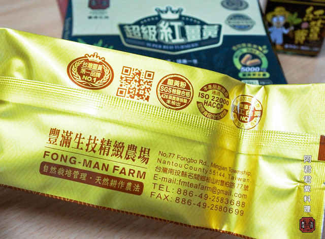 紅薑黃博士_19_台灣紅薑黃超級5薑黃膠囊超級紅薑黃膠囊紅薑黃料理超級紅薑黃-9735