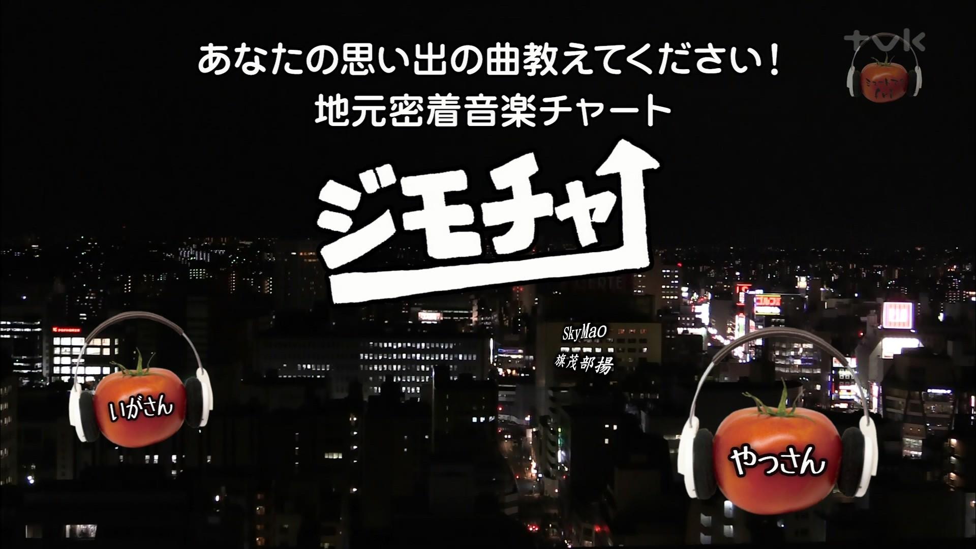 2017.10.13 全場(ミュートマ2).ts_20171014_034527.364