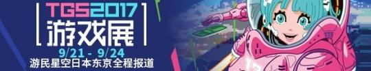 TGS 2017:《怪物獵人:世界》火到沒邊 全天試玩排號秒搶光