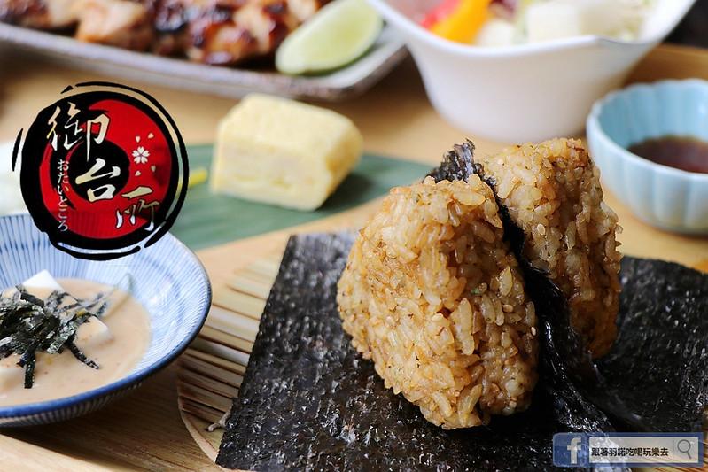 御台所日式輕食早午餐47