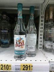 "Vodka ""Girlfriend classic"" (m_y_eda) Tags: bhodhoro boca bosa botal botelkė botella botelo botila botol bottiglia bottle bouteille boutèy buddel buidéal buteglia buteli butelis butelka chai dhalo fläsch flasche flaska flaske flassche fles flesj garrafa gendul láhev molangi pudel pudele shishja şişe sticlă tecontli φιάλη боца бутилка бутылка лаг лонхо пляшка шише בקבוק פלאש بطری بوتل بوتڵ புட்டி సీసా ಬಾಟಲಿ കുപ്പി ขวด 瓶 瓶子 yotaphone vodka водка"