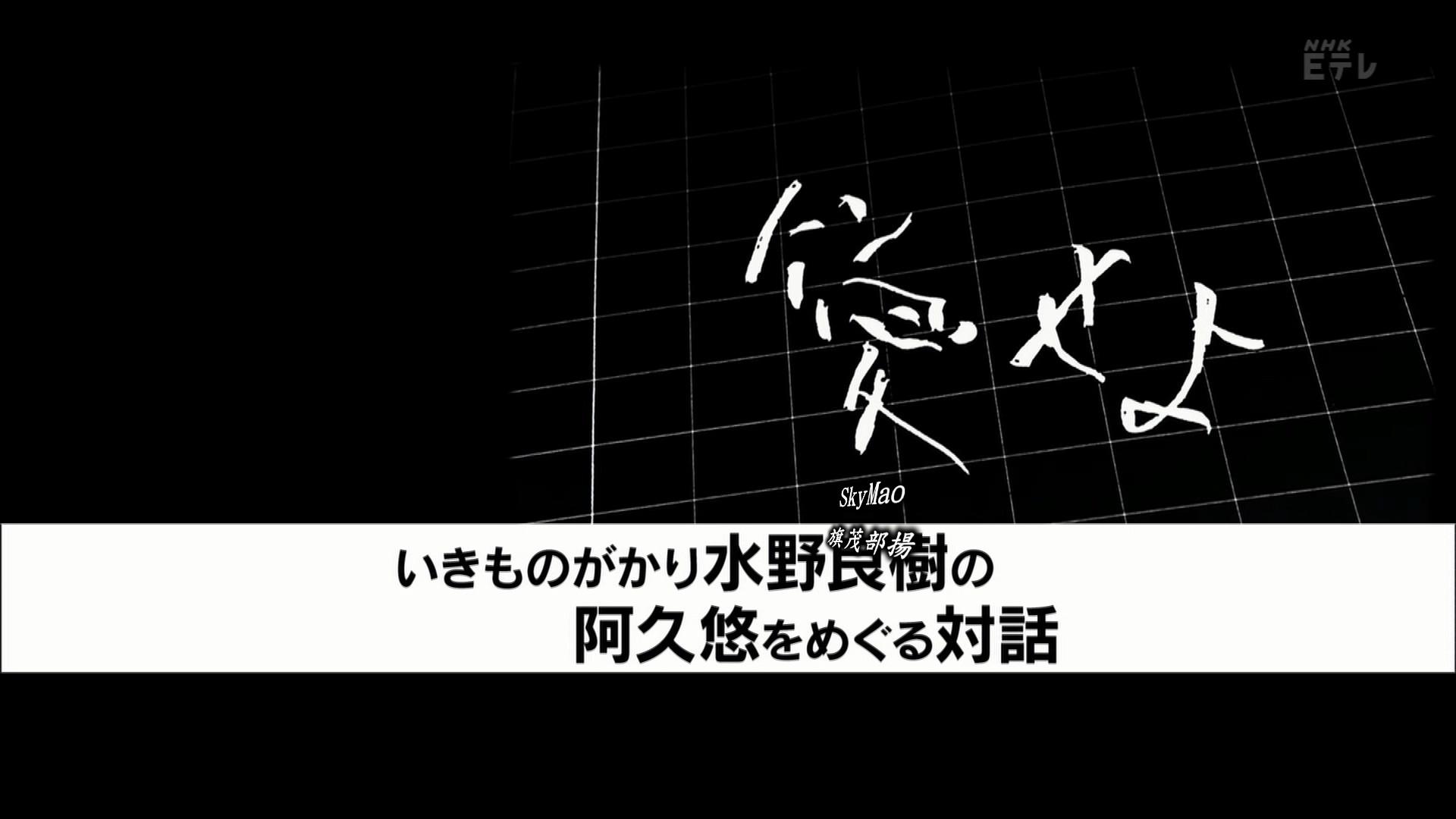 2017.09.23 全場(いきものがかり水野良樹の阿久悠をめぐる対話).ts_20170924_001735.425