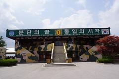 Dora Observatory (H.E.A.R.T. Productions) Tags: public complete pajusi gyeonggido southkorea kr