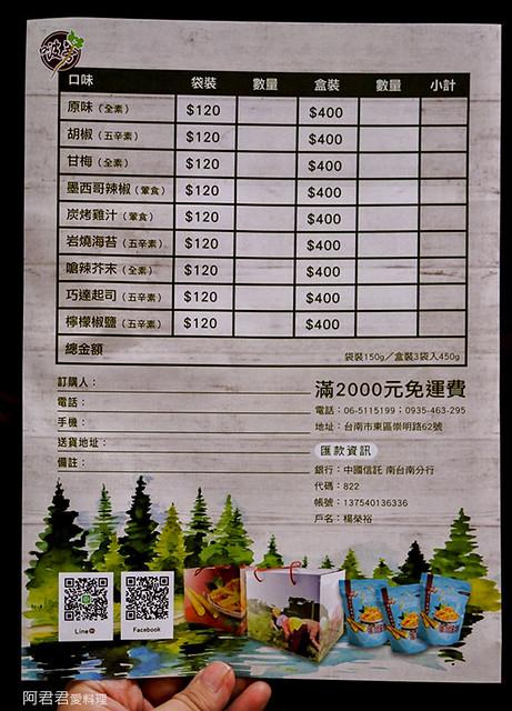 啵蒡養生牛蒡脆餅_30_阿君君愛料理-0087