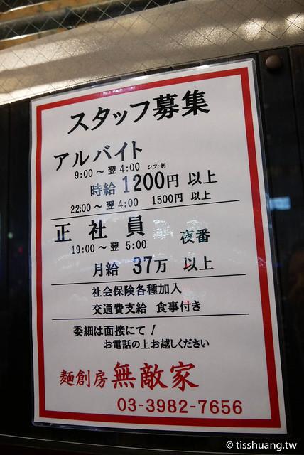 東京自由行-1090532