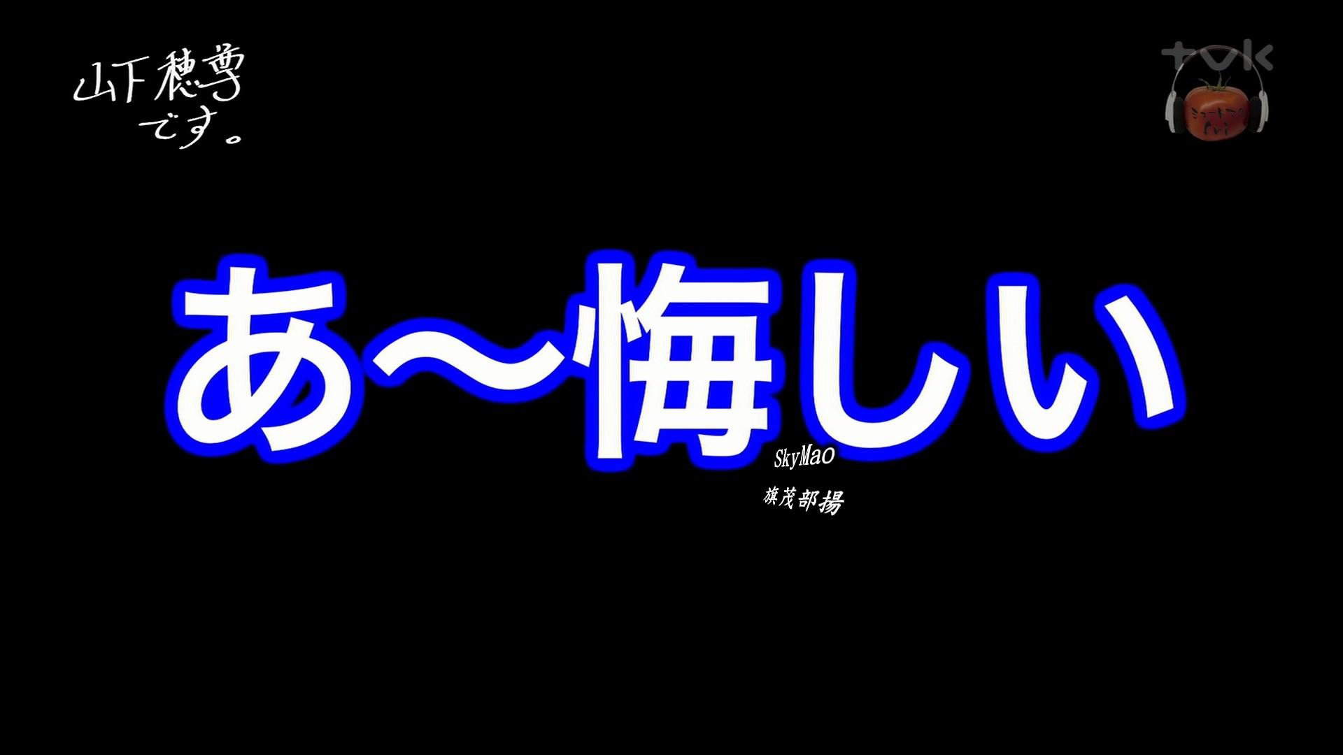 2017.10.13 全場(ミュートマ2).ts_20171014_034415.172