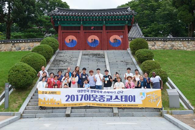 2017_이웃종교스테이_유교_0313
