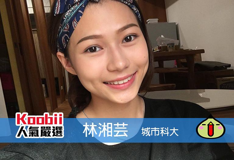 Koobii人氣嚴選243【城市科大-林湘芸】-拒絕負能量的電影女孩