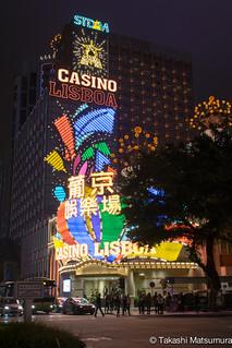 Casino Lisboa