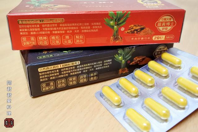 紅薑黃博士_21_台灣紅薑黃超級5薑黃膠囊超級紅薑黃膠囊紅薑黃料理超級紅薑黃-9747