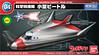 Bandai SSSP Sub VTOL (scobot) Tags: ultraman sssp sciencespecialsearchparty modelkit aircraft vtol