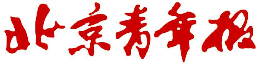 招聘|藍媒匯、財新傳媒、中國經營報、北青報、廣西日報招編輯記者實習生等