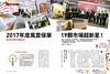 338風雲保單花絮 (Ziyu Lo) Tags: magazine design 雜誌 設計