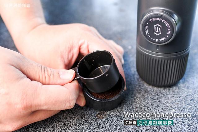 wacaco nanopresso迷你濃縮咖啡機_11_膠囊咖啡露營咖啡機-9850