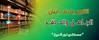 الناجح يكرهه إثنان الجاهل والحاقد (Moustafa Nour) Tags: الناجح حكم عن النجاح اقوالمصطفىنورالدين الجاهل الحاقد الكره مقتبسات مقولات اقتباسات خواطر استوقفتني أجمل أروع أشهر أفضل الحكم أقوال اقوال إقتباس اقتباس إقتباسات قبس قالوا يقول قيل حكمة مأثور نصيحة نصائح كلمة كلمات كلام إرشادات مواعظ خاطرة أدب الحكماء الفلاسفة العظماء الصالحين الأدباء المفكرين العرب المصريين ثقافة ثقافية تحفيز تحفيزية عبر القراءة المعرفة عبارات مصطفى مصطفي نورالدين نور الدين كاتب مؤلف كتب مقولة قال امثال أمثال