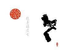 Calligraphie à la feuille de Oolong 07