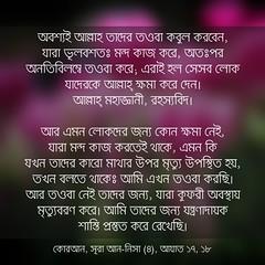 কোরআন, সূরা আন-নিসা (৪), আয়াত ১৭, ১৮ (Allah.Is.One) Tags: faith truth quran verse ayat ayats book message islam muslim text monochorome world prophet life lifestyle allah writing flickraward jannah jahannam english dhikr bookofallah peace bangla bengal bengali bangladeshi বাংলা বাংলাদেশ সহীহ্ বুখারী মুসলিম আল্লাহ্ হাদিস কোরআন bangladesh hadith flickr bukhari sahih namesofallah asmaulhusna surah surat zikr zikir islamic culture word color quote think quotes islamicquotes
