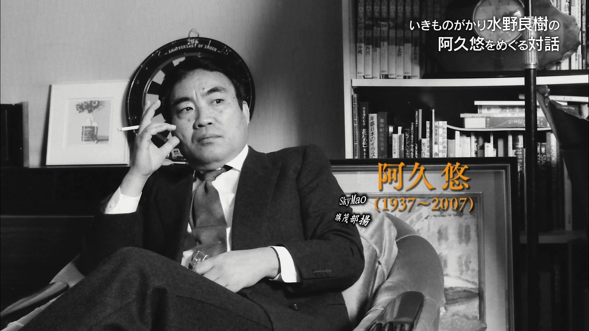 2017.09.23 全場(いきものがかり水野良樹の阿久悠をめぐる対話).ts_20170923_234122.825