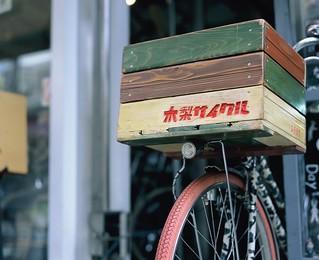 KINASHI CYCLE 1961
