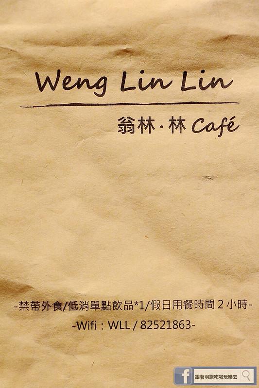 翁林 林cafe82