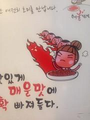Korea - Seoul Hongdae 261 (The Subcultured Traveler) Tags: iphonepics korea seoul insadong namdemeun dmz hongdae heyri sinchon travel asia backpacker subculturedtraveler