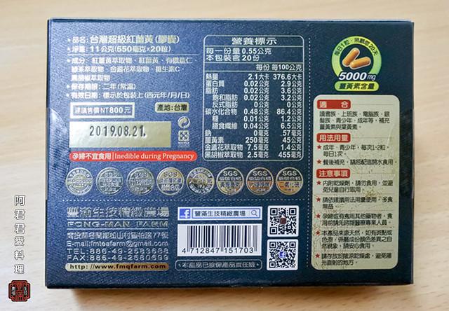 紅薑黃博士_17_台灣紅薑黃超級5薑黃膠囊超級紅薑黃膠囊紅薑黃料理超級紅薑黃-9729拷貝