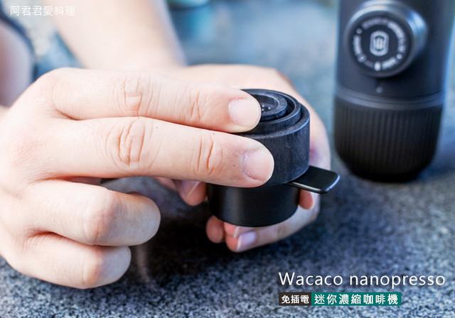 wacaco nanopresso迷你濃縮咖啡機_10_膠囊咖啡露營咖啡機-9842