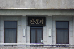 The North Korean Side of Panmunjom (H.E.A.R.T. Productions) Tags: public complete pajusi gyeonggido southkorea kr