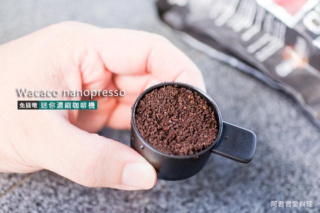 wacaco nanopresso迷你濃縮咖啡機_09_膠囊咖啡露營咖啡機-9840