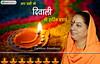 Gurumaa Anandmayi-Diwali-Wishes (totalbhaktiportal) Tags: deepawaliimages diwali wallpaper guru