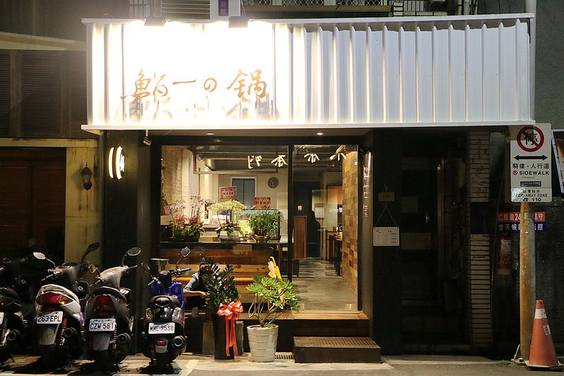 鮨一の鍋,新開幕東區火鍋店,日式無菜單模式,大安區火鍋003