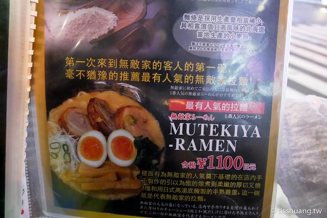 東京自由行-1090518